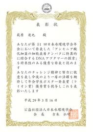 第51回日本水環境学会年会 年会学生ポスター発表賞 (ライオン賞) 優秀賞