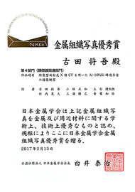 金属組織写真優秀賞(顕微鏡関連部門)