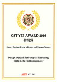 CST YEP AWARD 2016 特別賞