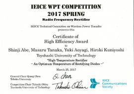 """高周波整流コンテスト MHz部門 Highest Efficiency Award"""""""