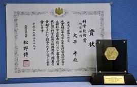 170421-jyusyou-ohira.jpg