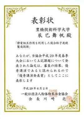 170704jyusyou-tatsu.jpg