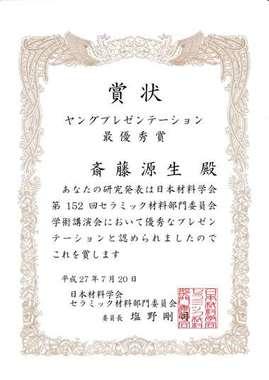 170727jyusyou-1.jpg