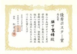 170905jyusyo-1.jpg