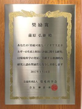 170920jyusyo-kama.jpg