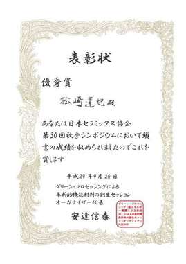 170925jyusyo-matsu.jpg