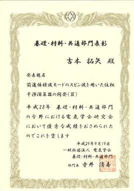 170925jyusyo-yoshi.jpg