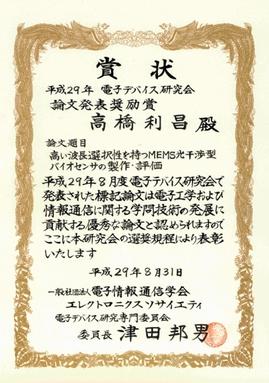 171003jyusyo-2.JPG