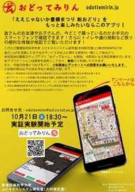 Advertisement_20171018.jpg