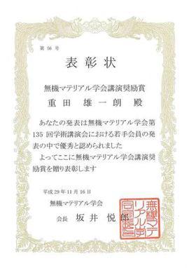 171127jyusyou-1.jpg