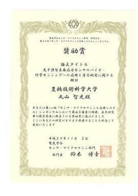 171221jyusyo-maru.jpg