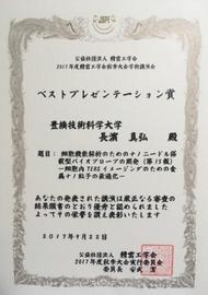171227jyusyo-naga1.JPG