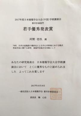 180123jusyo-syoujou-kawano.JPG