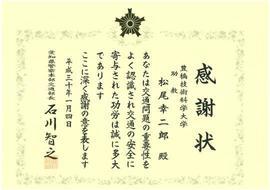 180131kanshajo-matsuo.jpg