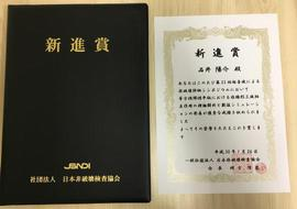 180206jusyo-ishii.JPG