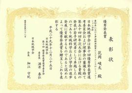 180222jusyo-hanaoka.jpg