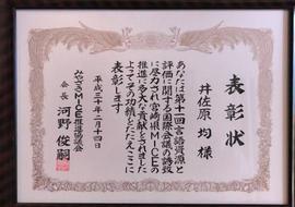 180226jusyo-isahara-syoujou.jpg