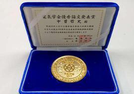 20180206jusyo-nakaso-medal.jpg