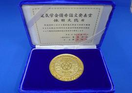 20180206jusyo-yoda-medal.JPG