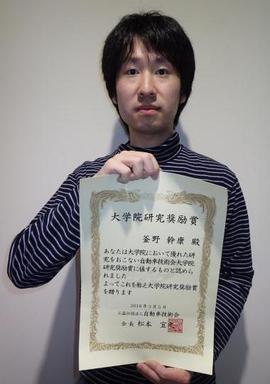 180312jusyo-kamano.JPG