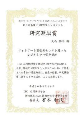 180328jusyo-oonisi-syoujou.jpg
