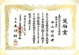 180330jusyo-syoujou.JPG