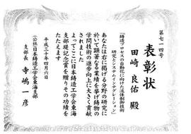 180412jusyo-tasaki-cyuzo.jpg