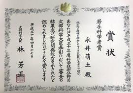 180418jusyo-nagai-syoujou.jpg