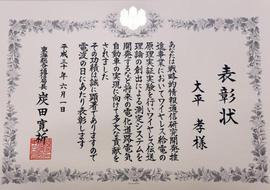 180606jusyo-oohira-syoujou.JPG