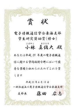 180619jusyo-kobayasi.jpg