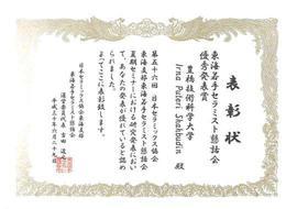 180703jusyo-irna.jpg
