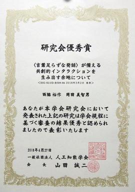 180705jusyo-nisi-syoujou.jpg