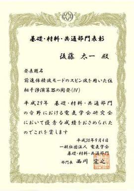 180904jusyo-goto-syojo.jpg