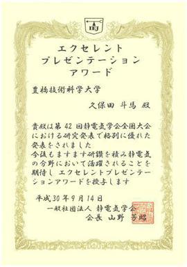 180918jusyo-kubota.jpg