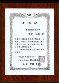 11115jusyo-aoba-syoujou.JPG