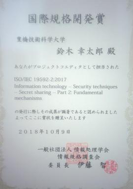 181101jusyo-suzuki.jpg