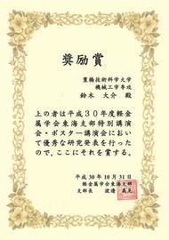 181106jusyo-suzuki-syoujou.JPG