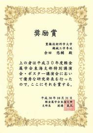 181106jusyo-yoda-syoujou.JPG