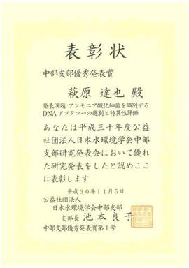 181107jusyo-hagihara.jpg