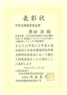 181107jusyo-harada.jpg