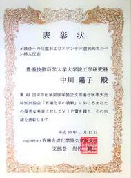 1811126jyusyou2.jpg