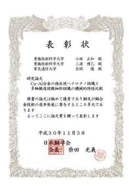 181114jusyo-koba-shoujou.JPG