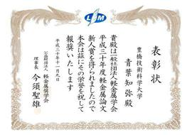 181115jusyo-aoba-keikin-syoujou.JPG