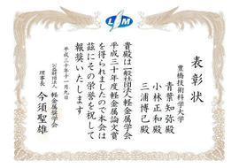 181115jusyo-aomiukoba-syougakukai.JPG