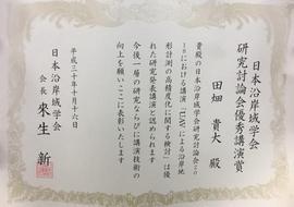 181204jusyo-tabata.jpg