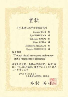 181212jusyo-kitazaki.jpg