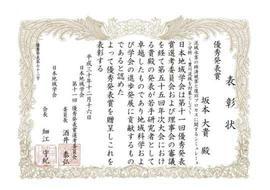 190107jusyo-sakamoto.jpg