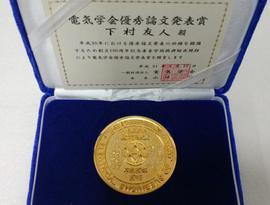 190129jusyo-shimomura-medal.jpg