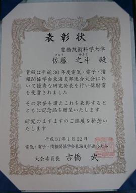 190204jusyo-satou.jpeg