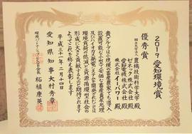 190218jusyo-atsuta.JPG